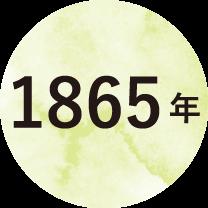 1865年