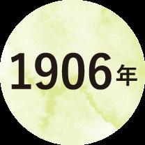 1906年
