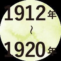 1912年