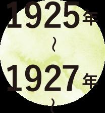 1925年